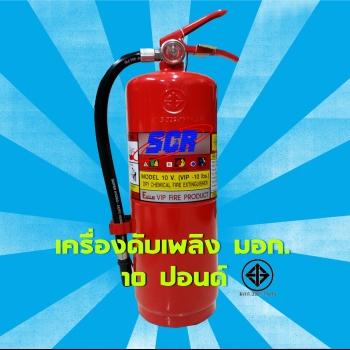 <h2> เครื่องดับเพลิง 10 ปอนด์ (มอก.332-2537)</h2>