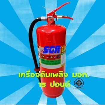<h2> เครื่องดับเพลิง 15 ปอนด์ (มอก.332-2537)</h2>