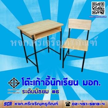 <h2> โต๊ะเก้าอี้นักเรียน มอก. มัธยม เบอร์ 6 (มอก.1494-2541 และ 1495-2541)</h2>