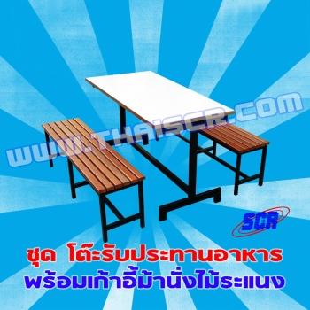 <h2> โต๊ะโรงอาหาร หน้าโฟเมก้า พร้อมม้านั่งไม้ระแนง </h2>