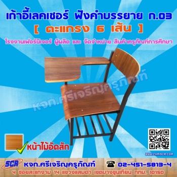 <h2>เก้าอี้เลคเชอร์ ฟังคำบรรยาย ก.03 (ที่วางเท้าตะแกรง 6 เส้น)</h2>