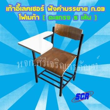 <H2>เก้าอี้เลคเชอร์ ฟังคำบรรยาย ก.03 หน้าโฟเมก้า (ที่วางเท้าตะแกรง 5 เส้น) </h2>