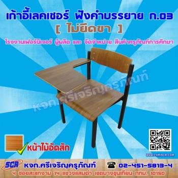<h2>เก้าอี้เลคเชอร์ ฟังคำบรรยาย ก.03 (ไม่ยึดขา)</h2>