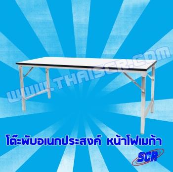 <h2> โต๊ะพับอเนกประสงค์ หน้าโฟเมก้า (อาคารโรงอาหาร และ หอประชุม100/27) </h2>