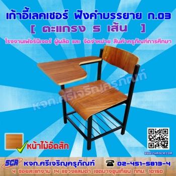 <h2>เก้าอี้เลคเชอร์ ฟังคำบรรยาย ก.03 (ที่วางเท้าตะแกรง 5 เส้น)</h2>