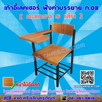 <H2>เก้าอี้แลคเชอร์ ฟังคำบรรยาย ก.03 หน้าไม้อัดสัก (ที่วางเท้า ตะแกรง 5 เส้น) </H2>