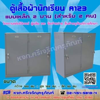 <h2>ตู้เสื้อผ้านักเรียนแบบเหล็ก 2 บาน ชนิด A123 (สำหรับ 2 คน)  </h2>