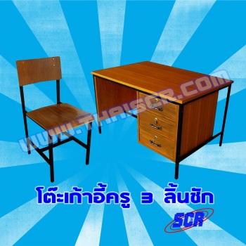 <h2>  โต๊ะเก้าอี้ครู 3 ลิ้นชัก  </h2>