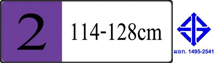 สติ๊กเกอร์ เก้าอี้นักเรียน มอก. ระดับอนุบาล เบอร์ 2 (มอก.1495-2541)