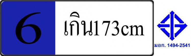 สติ๊กเกอร์ โต๊ะนักเรียน มอก. ระดับมัธยม เบอร์ 6 (มอก.1494-2541)