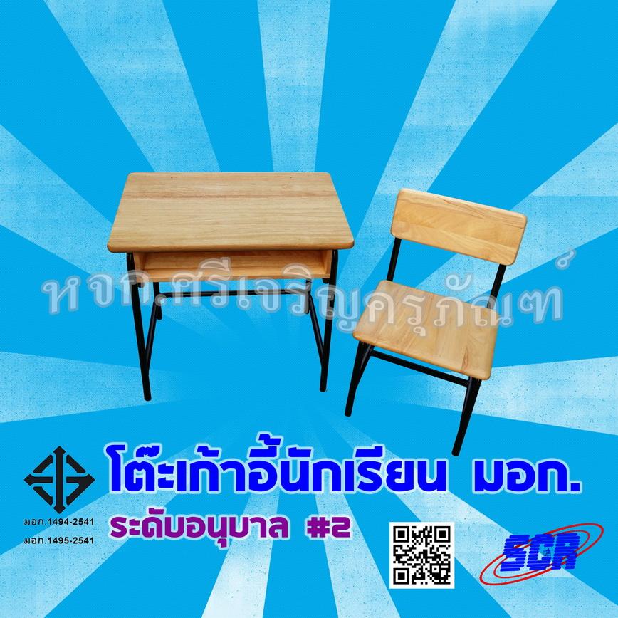 โต๊ะเก้าอี้นักเรียน มอก.1494-2541,1495-2541 อนุบาล เบอร์ 2
