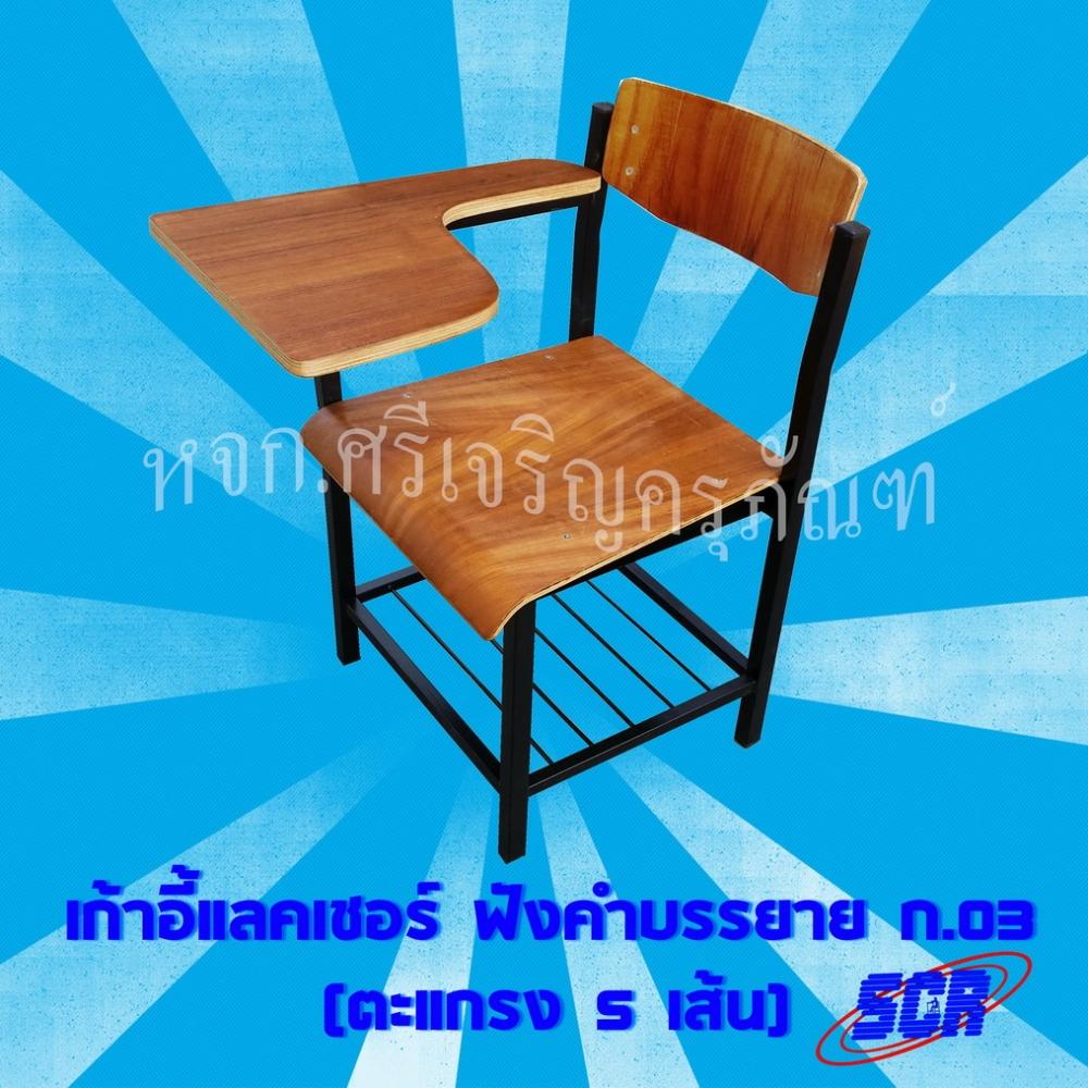 เก้าอี้เลคเชอร์ ฟังคำบรรยาย ก.03 (ที่วางเท้าตะแกรง 5 เส้น)