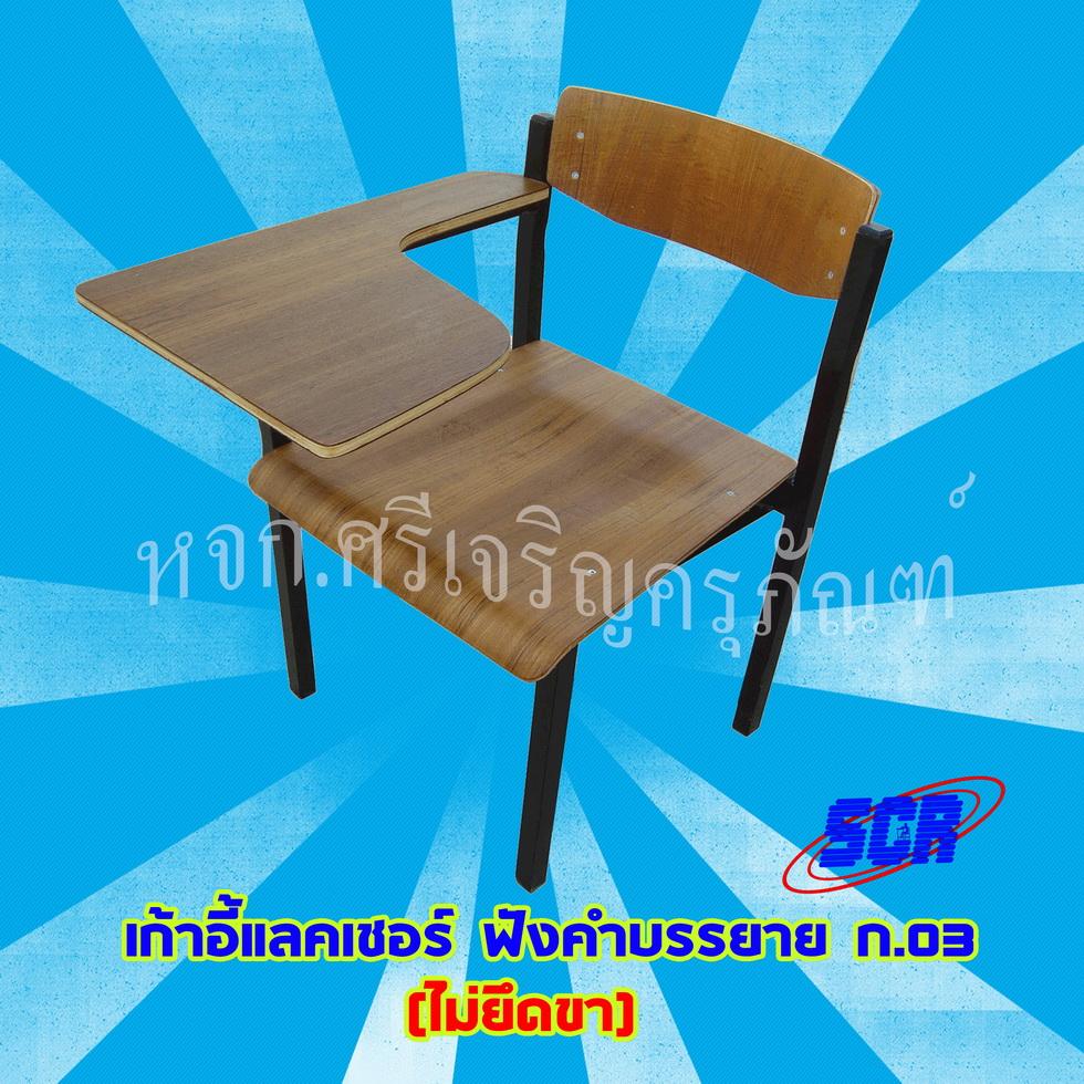 เก้าอี้เลคเชอร์ ฟังคำบรรยาย ก.03 (ไม่ยึดขา)