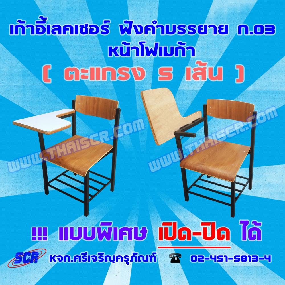 เก้าอี้เลคเชอร์ ฟังคำบรรยาย ก.03 หน้าโฟเมก้า แบบ เปิด-ปิด ได้ (ที่วางเท้าตะแกรง 5 เส้น)