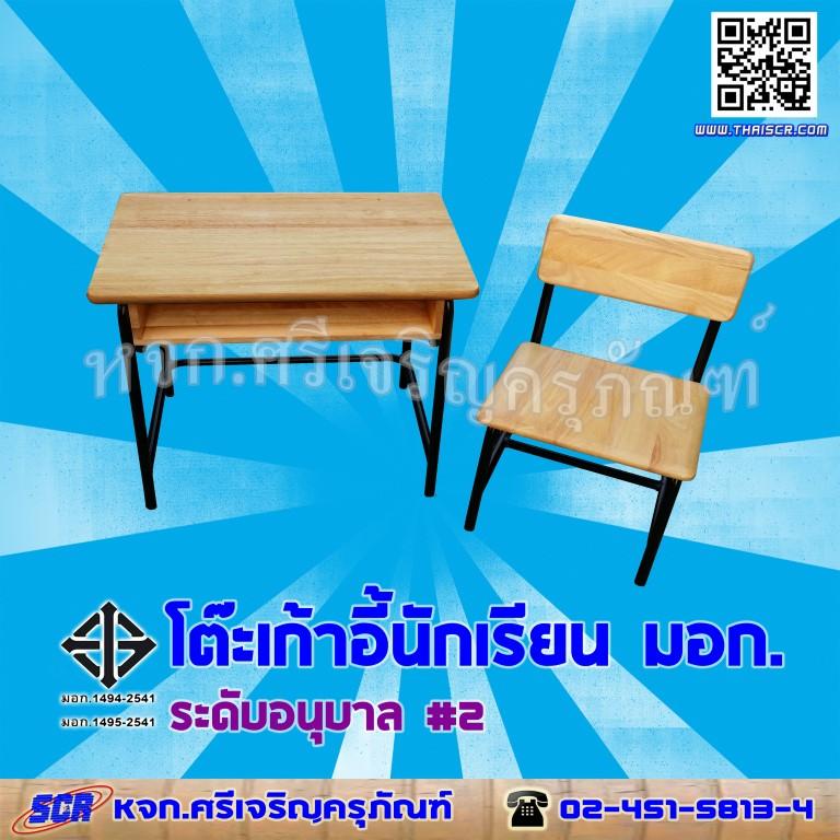 โต๊ะเก้าอี้นักเรียน มอก.1494-2541 /1495-2541 ระดับอนุบาล เบอร์ 2 (หน้า)