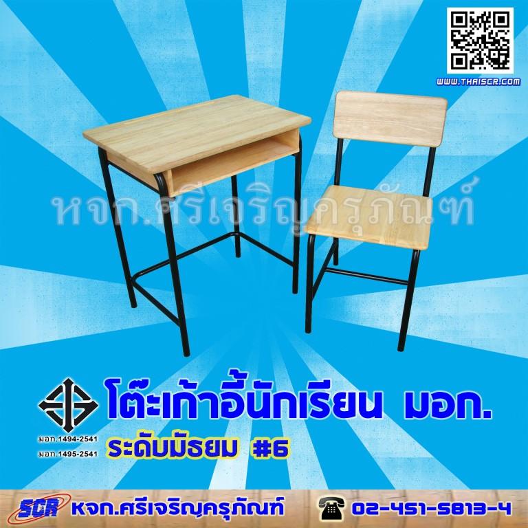 โต๊ะเก้าอี้นักเรียน  มอก.1494-2541 /1495-2541 ระดับมัธยม เบอร์ 6 (หน้า)