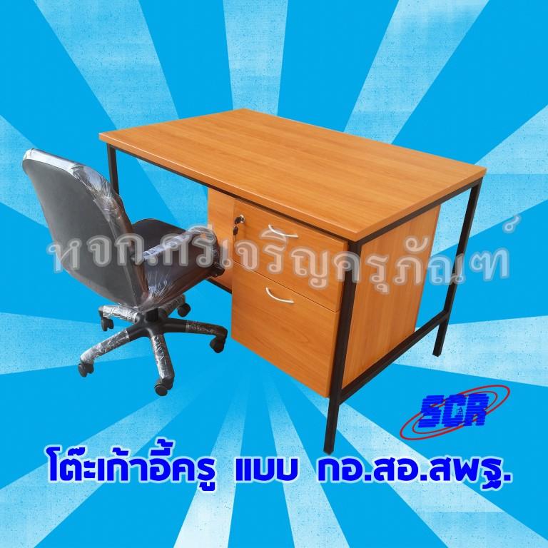 โต๊ะเก้าอี้ครู แบบ กอ.สอ.สพฐ 02