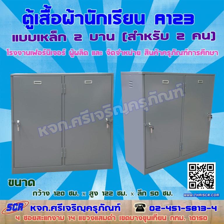 ตู้เสื้อผ้านักเรียน 2 บานเหล็ก สำหรับ 2 คน (ชนิด A123)
