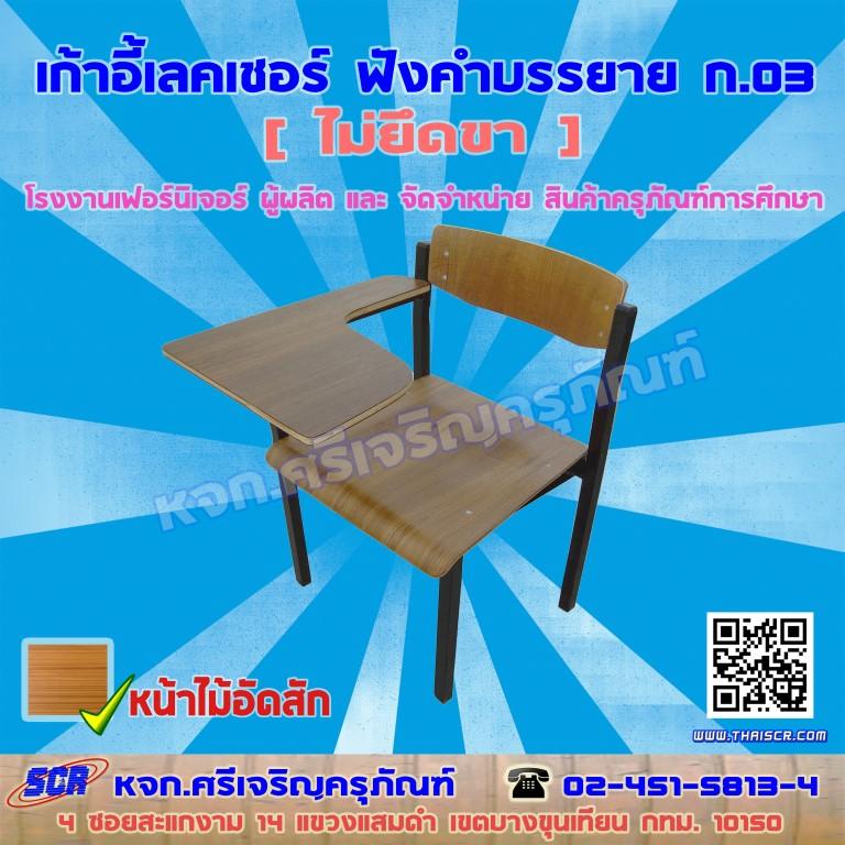 เก้าอี้เลคเชอร์ ก.03 หน้าไม้อัดสัก ไม่ยึดขา เก้าอี้ฟังคำบรรยาย