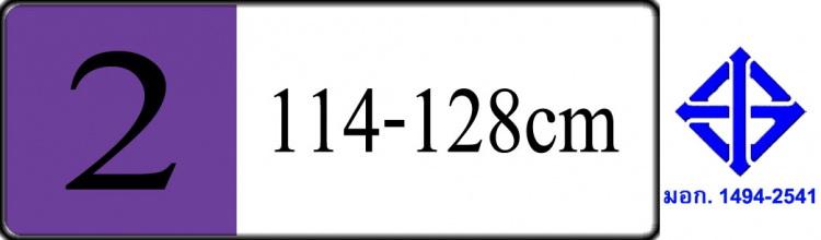 สติ๊กเกอร์ โต๊ะนักเรียน มอก. ระดับอนุบาล เบอร์ 2 (มอก.1494-2541)