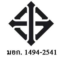 มอก.1494-2541