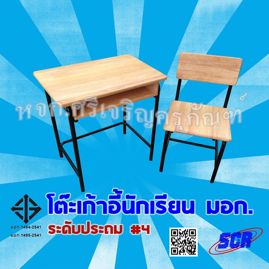 โต๊ะเก้าอี้นักเรียน มอก.1494-2541,1495-2541ประถม เบอร์ 4