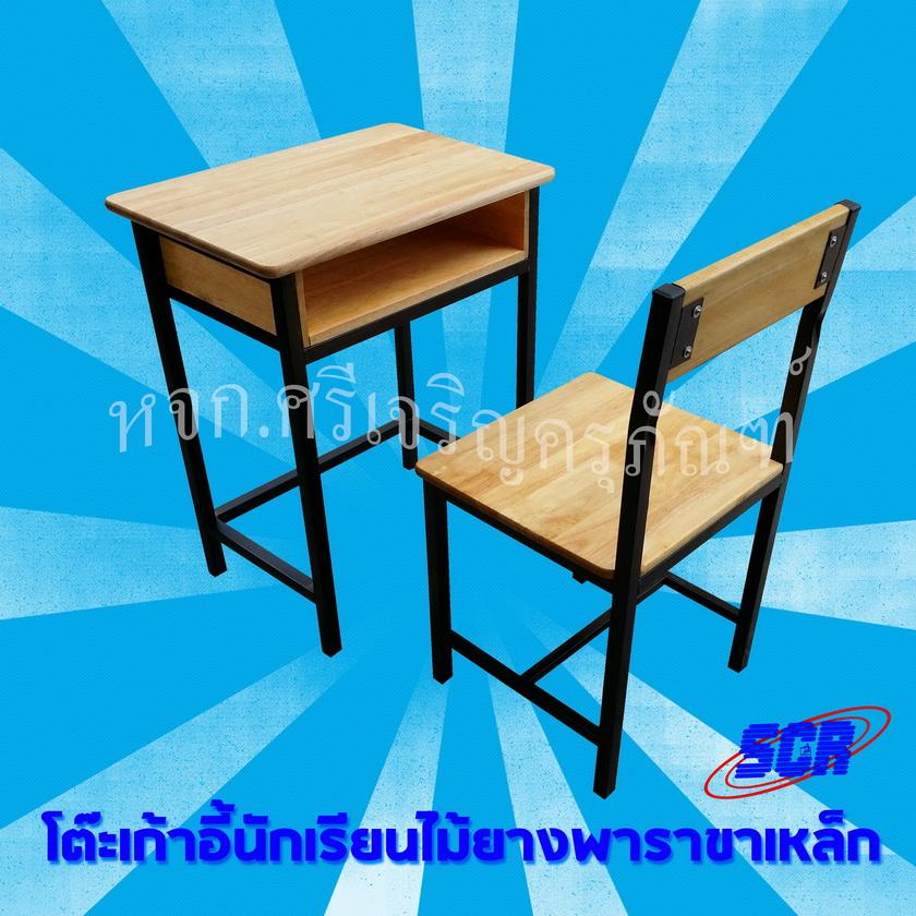 โต๊ะเก้าอี้นักเรียนไม้ยางพาราขาเหล็ก