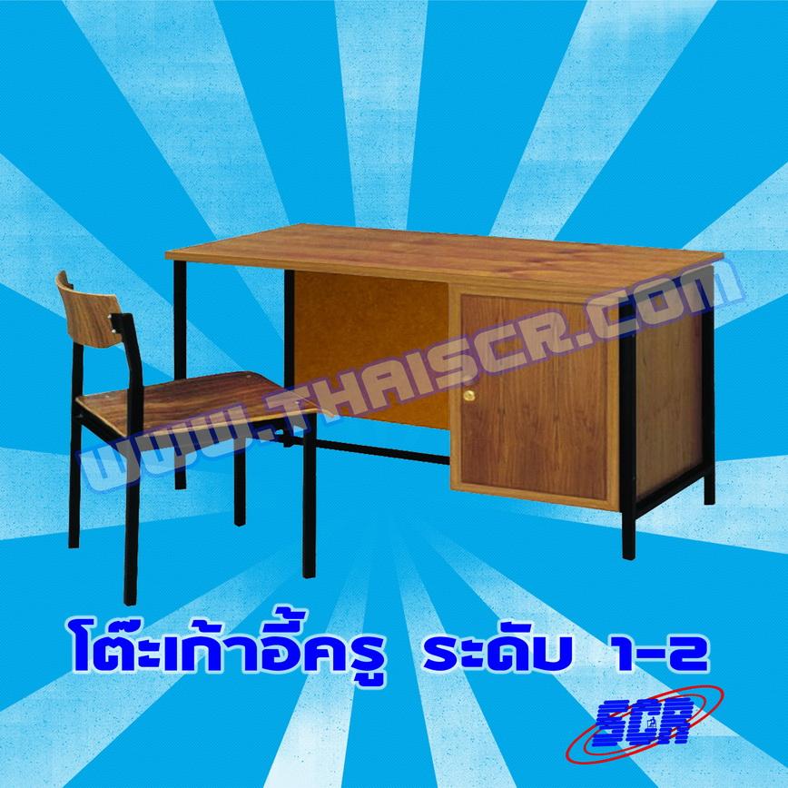โต๊ะเก้าอี้ครู ระดับ 1-2