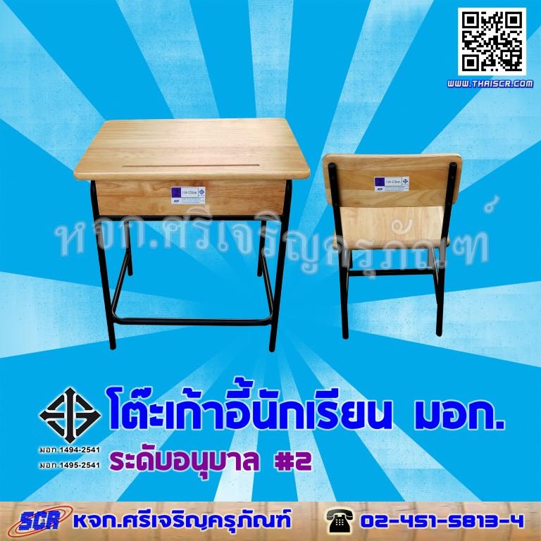 โต๊ะเก้าอี้นักเรียน มอก.1494-2541 /1495-2541 ระดับอนุบาล เบอร์ 2 (หลัง)