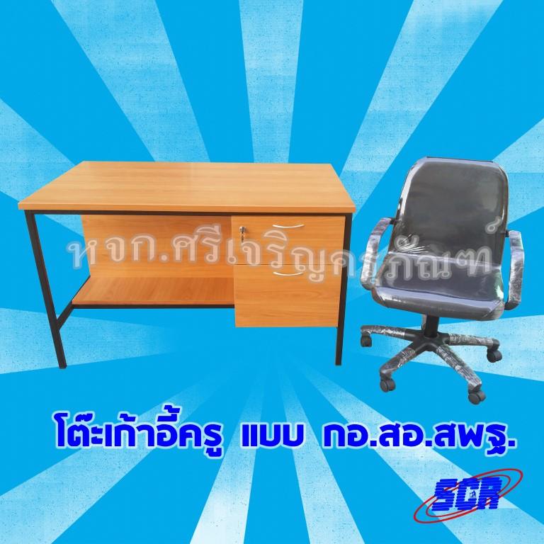 โต๊ะเก้าอี้ครู แบบ กอ.สอ.สพฐ 01