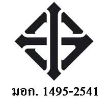 มอก.1495-2541