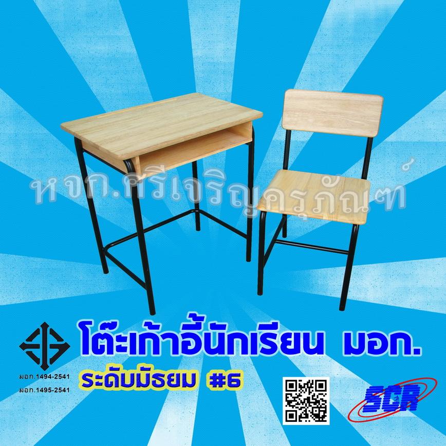 โต๊ะเก้าอี้นักเรียน มอก.1494-2541,1495-2541 มัธยม เบอร์ 6