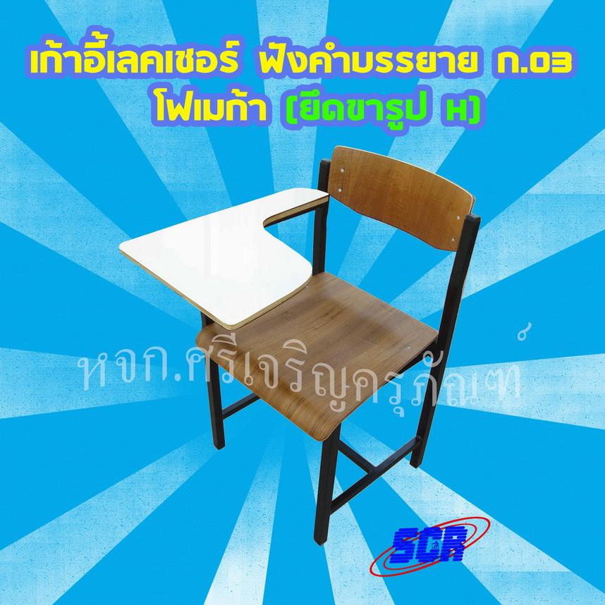 เก้าอี้เลคเชอร์ ฟังคำบรรยาย ก.03 หน้าโฟเมก้า ยึดขารูป H)