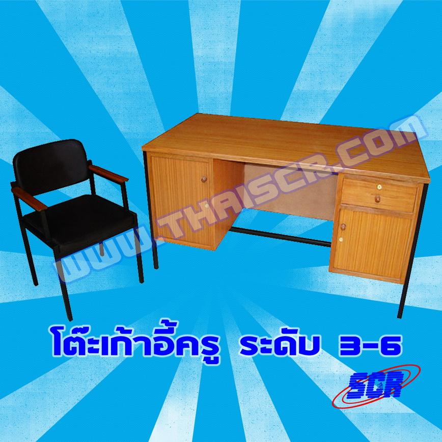 โต๊ะเก้าอี้ครู ระดับ 3-6