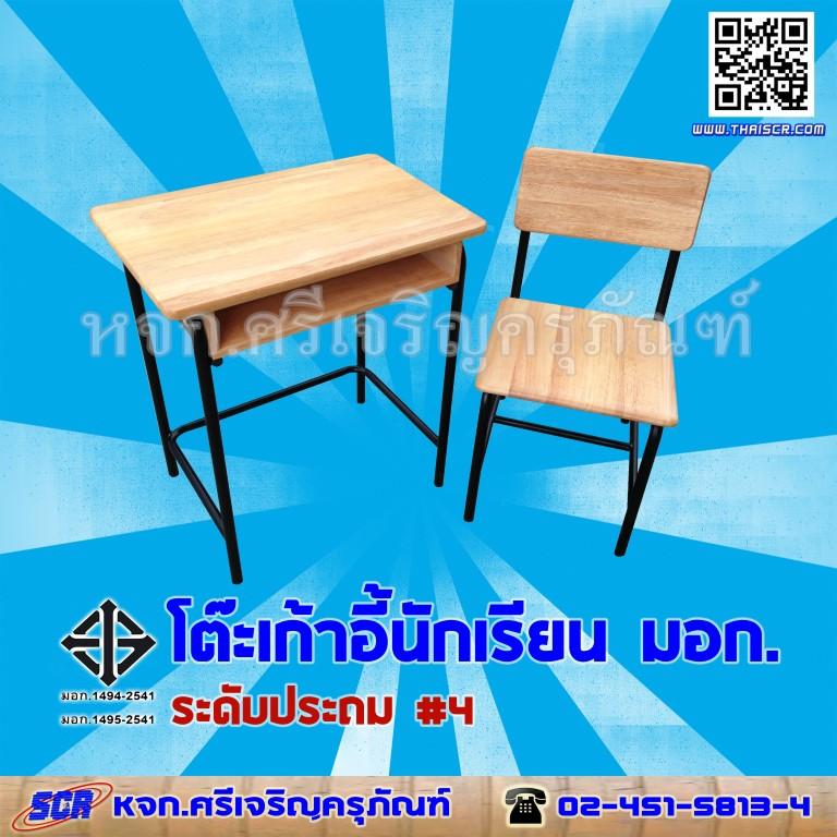 โต๊ะเก้าอี้นักเรียน  มอก.1494-2541 /1495-2541 ระดับประถม เบอร์ 4 (หน้า)