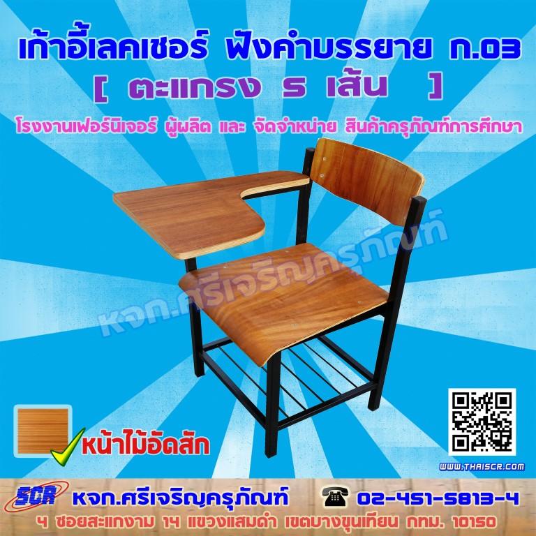 เก้าอี้เลคเชอร์ ก.03 หน้าไม้อัดสัก - ขาตะแกรง 5 เส้น