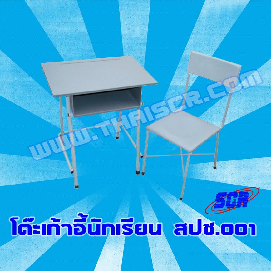 โต๊ะเก้าอี้นักเรียน พลาสติก สปช. 001
