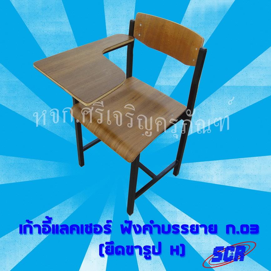 เก้าอี้เลคเชอร์ ฟังคำบรรยาย ก.03 (ยึดขารูป H)