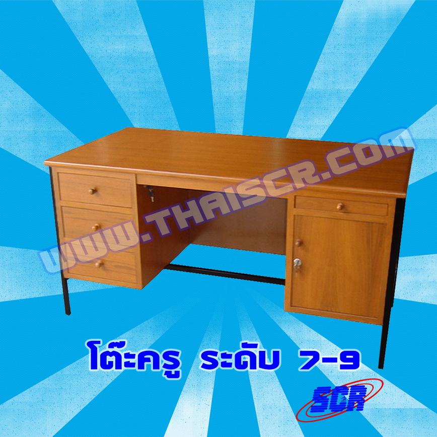 โต๊ะครู ระดับ  7-9