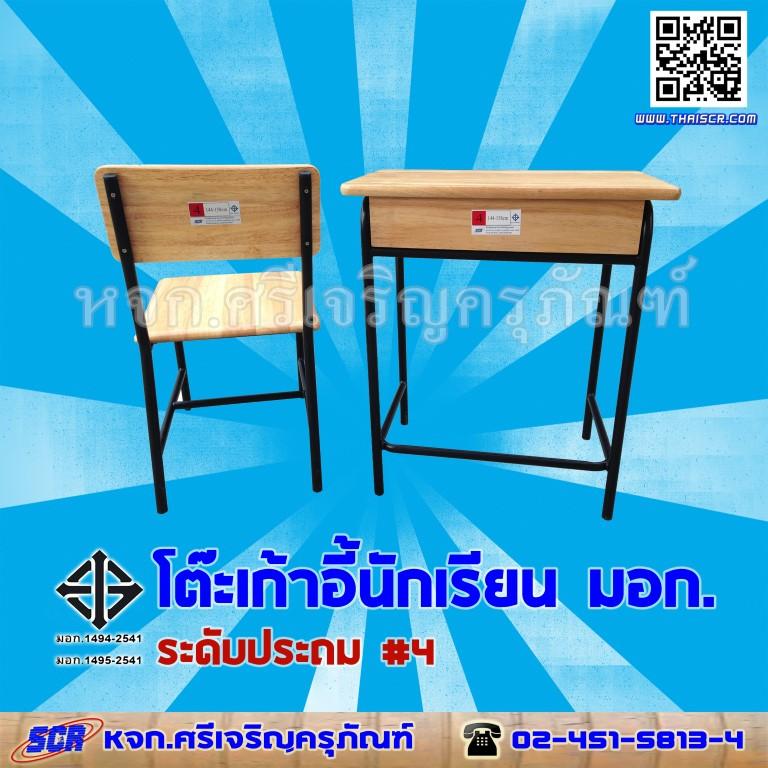 โต๊ะเก้าอี้นักเรียน  มอก.1494-2541 /1495-2541 ระดับประถม เบอร์ 4 (หลัง)