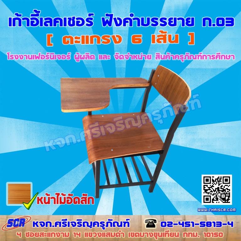 เก้าอี้เลคเชอร์ ก.03 หน้าไม้อัดสัก - ขาตะแกรง 6 เส้น