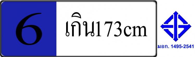สติ๊กเกอร์ เก้าอี้นักเรียน มอก. ระดับมัธยม เบอร์ 6 (มอก.1495-2541)