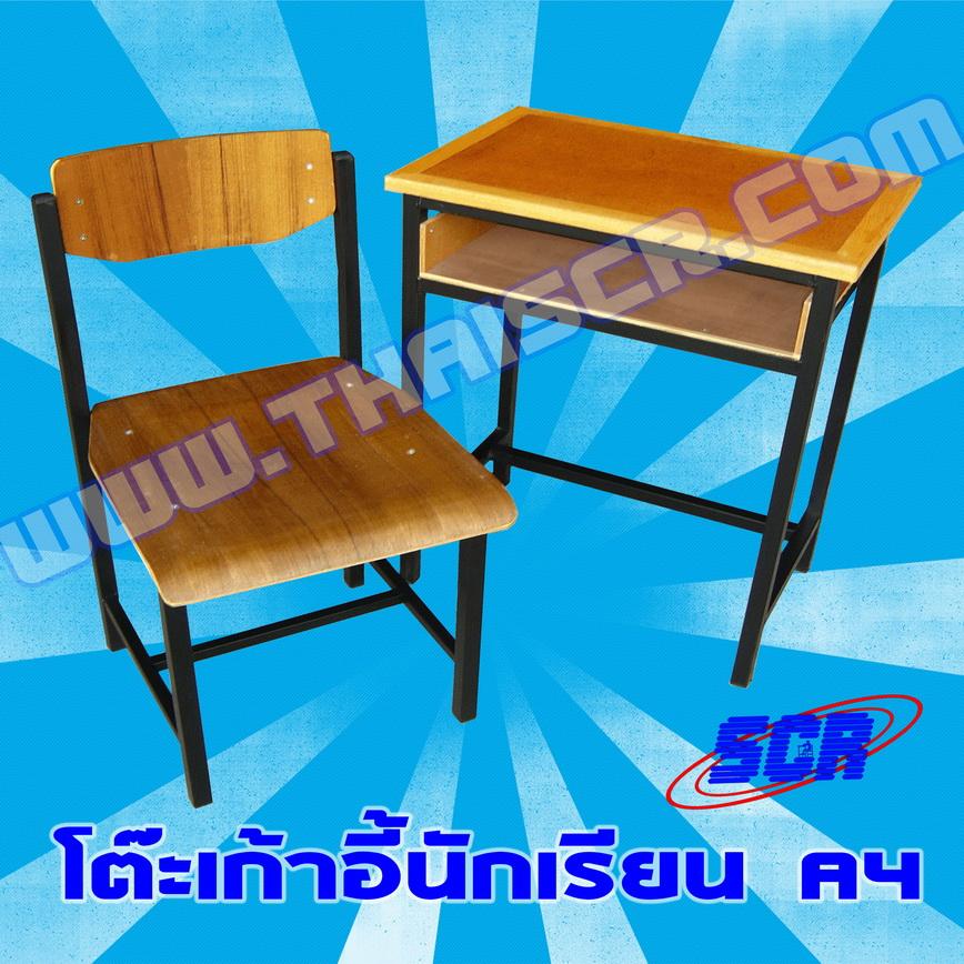 โต๊ะเก้าอี้นักเรียน A4