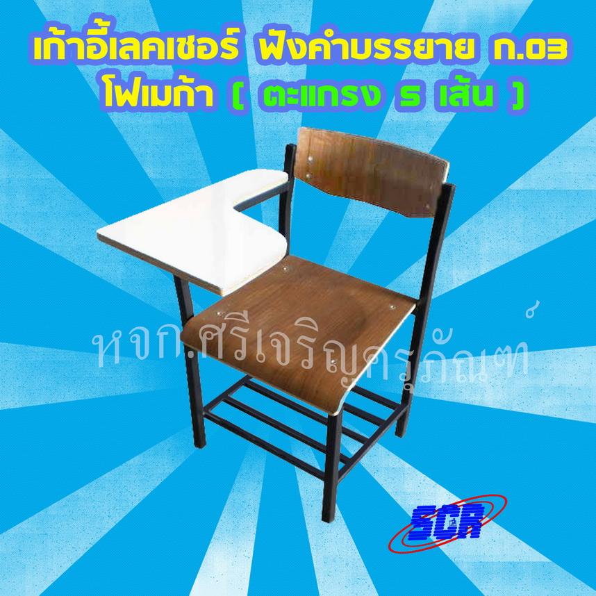 เก้าอี้เลคเชอร์ ฟังคำบรรยาย ก.03 หน้าโฟเมก้า (ที่วางเท้าตะแกรง 5 เส้น)