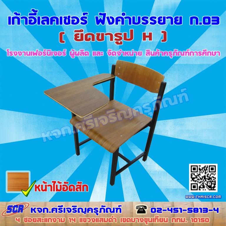 เก้าอี้เลคเชอร์ ก.03 หน้าไม้อัดสัก - ยึดขารูป H